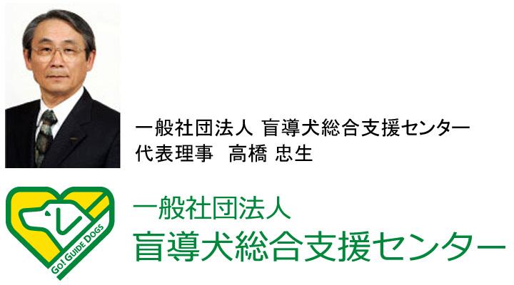 一般社団法人 盲導犬総合支援センター代表理事 高橋忠生