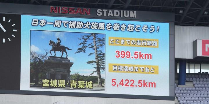 日本一周の現在地宮城県の写真