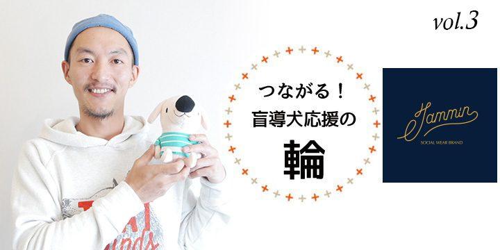 タイトル「つながる盲導犬応援の輪!jammin