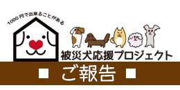 被災犬応援プロジェクトロゴ画像