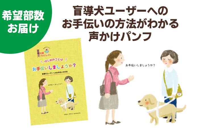盲導犬ユーザーへのお手伝いの方法が分かる声かけパンフ。希望部数お届け