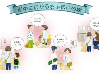 街中に広がるお手伝いの輪。様々なシーンで盲導犬ユーザーへ「お手伝いしましょうか?」と声をかける人のイラストが描かれている。