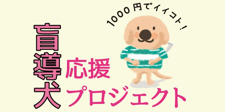 1000円でイイコト!盲導犬応援プロジェクト