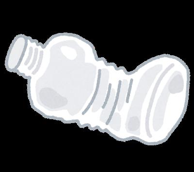 変形させたペットボトルのイラスト