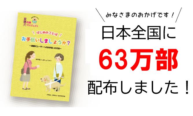 「みなさまのおかげです!」日本全国に63万部配布しました!