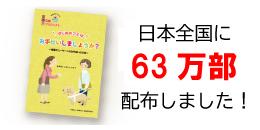 声かけパンフの表紙の横に、日本全国に63万部配布しました!